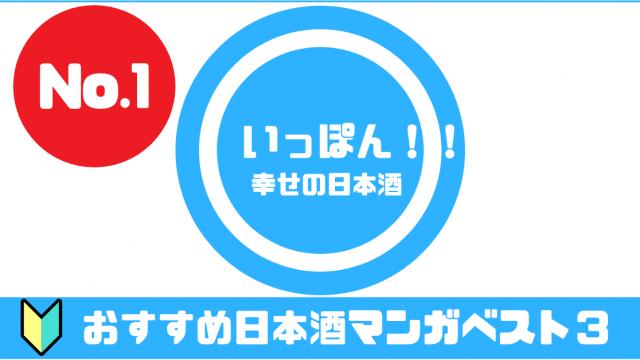 おすすめ日本酒マンガ