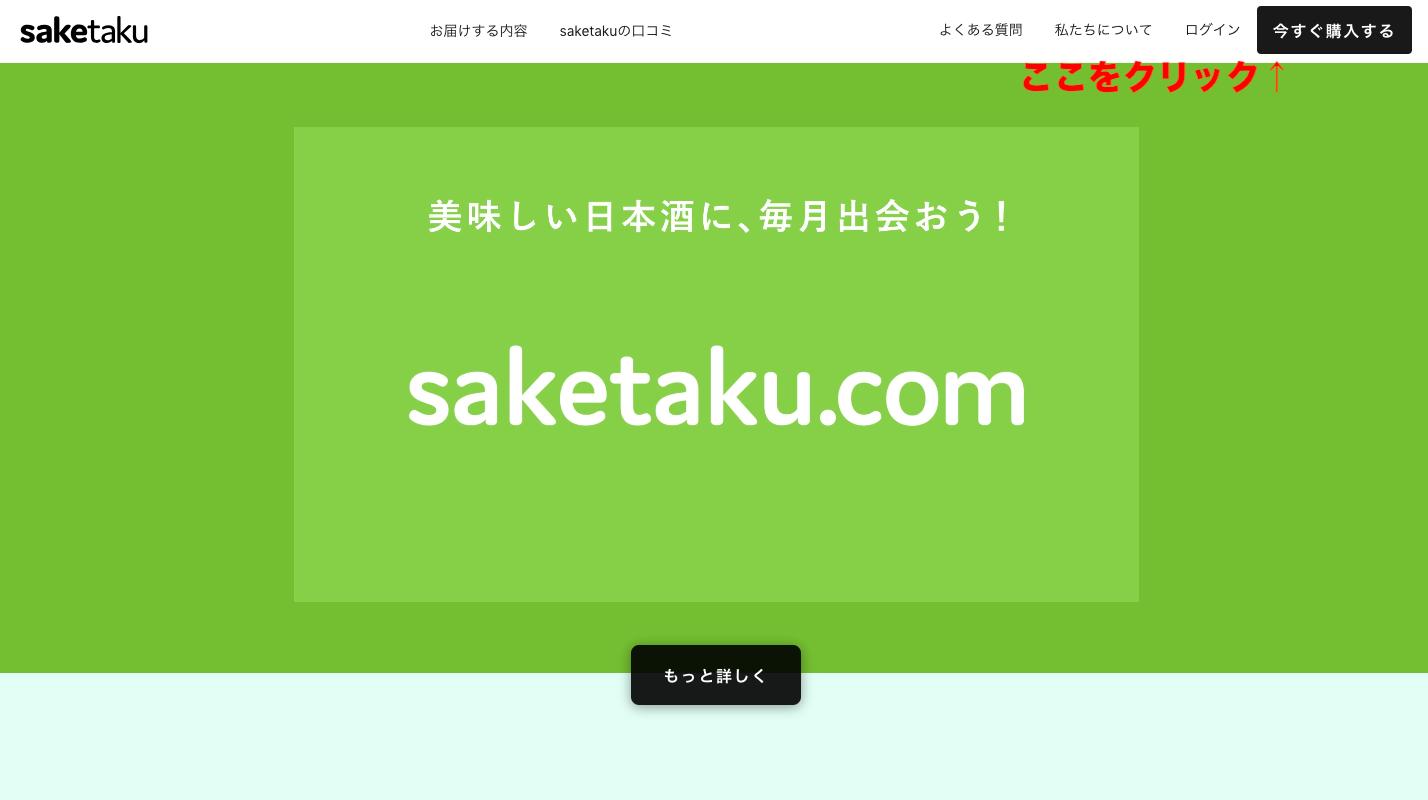Saketakuホーム画面
