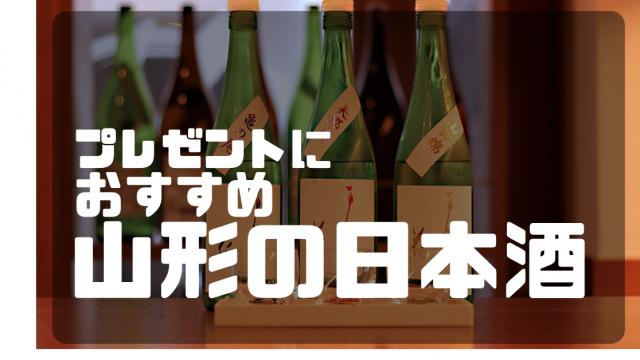 プレゼントにおすすめの山形の日本酒