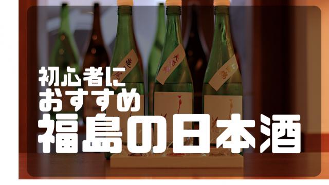 初心者におすすめ福島の日本酒