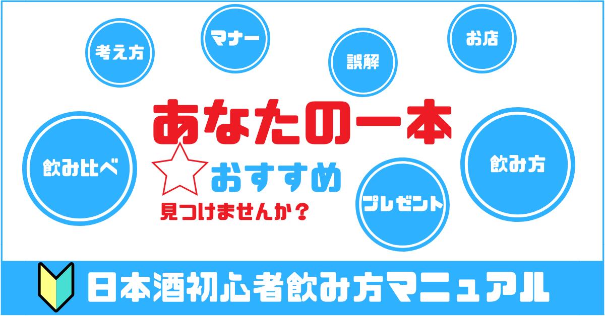 日本酒初心者飲み方マニュアル