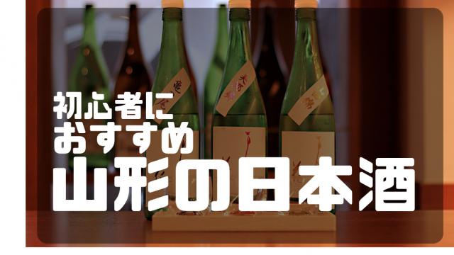 初心者におすすめ山形の日本酒