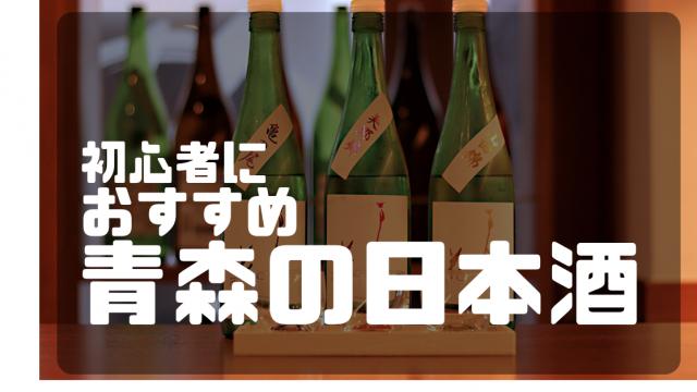 初心者におすすめ青森の日本酒