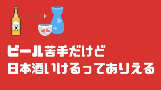 ビール苦手から日本酒いける