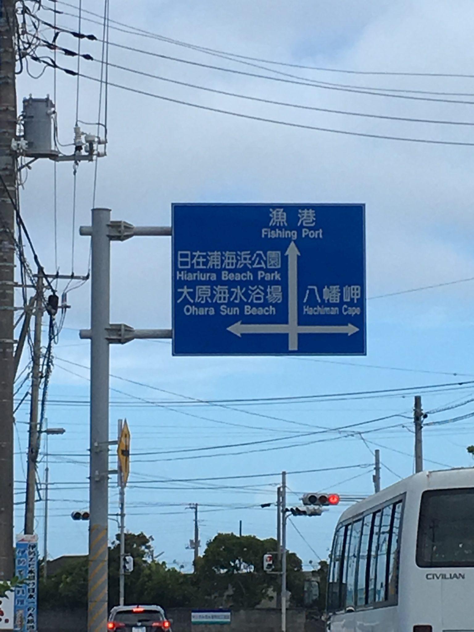 hinodeに向かう標識