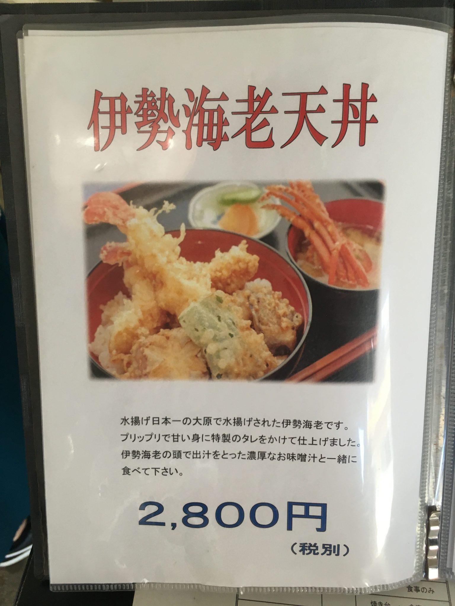 伊勢海老天丼