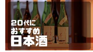 20代におすすめの日本酒