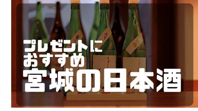 プレゼントにおすすめ宮城の日本酒
