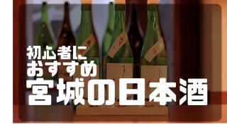初心者におすすめ宮城の日本酒