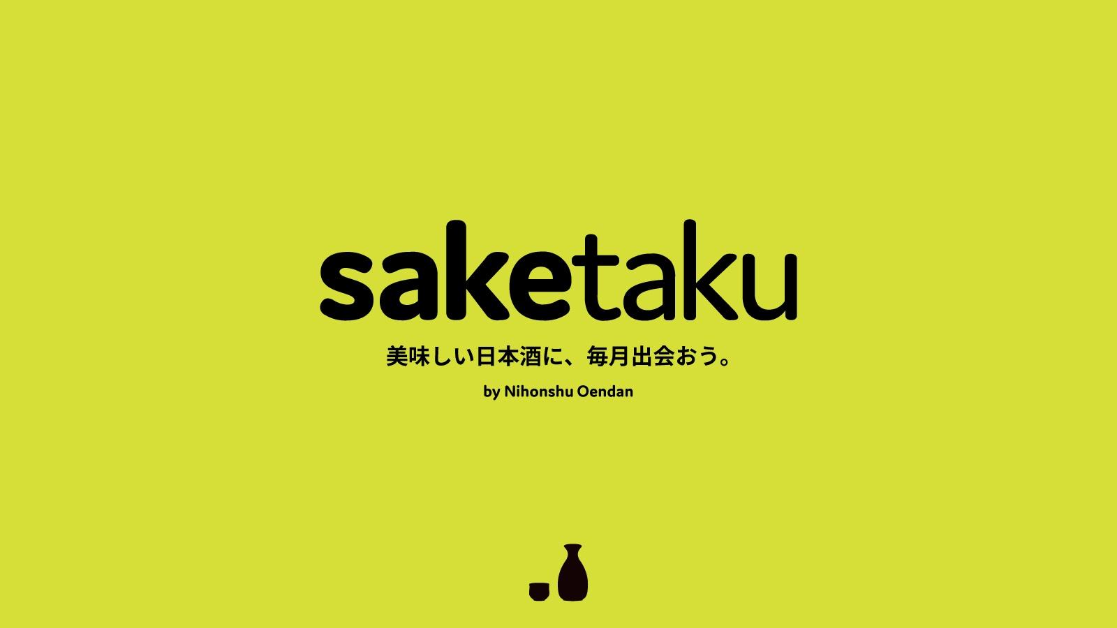 saketakuロゴ