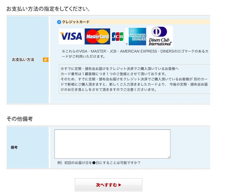支払いはクレジットカード