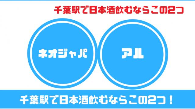千葉駅で日本酒飲むならこの2つ