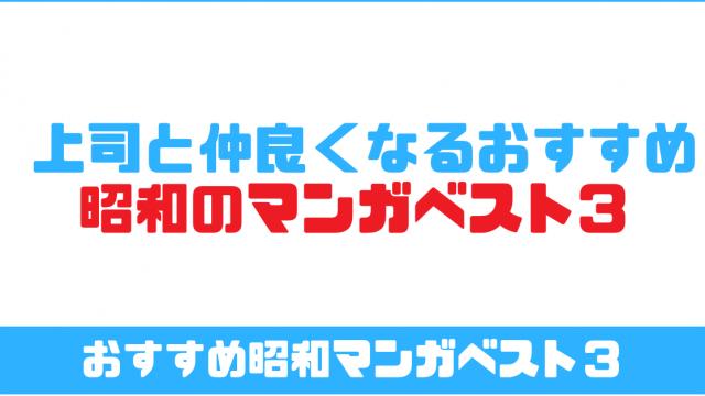 昭和のおすすめ漫画