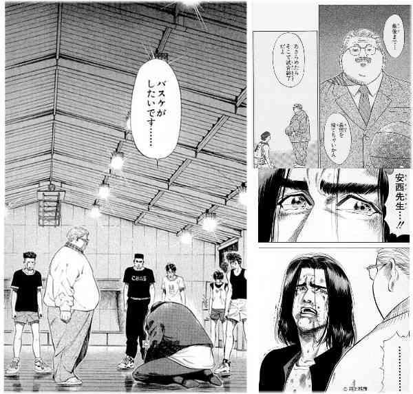 三井寿バスケがしたいです。