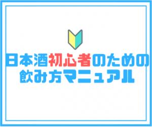 日本酒初心者のための飲み方マニュアル
