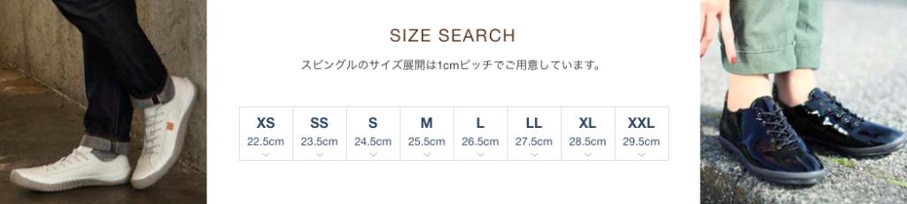 spmサイズ一覧