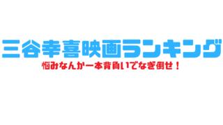 三谷幸喜映画ランキング